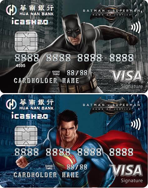 蝙蝠俠對超人,正義曙光,信用卡,華南,icash