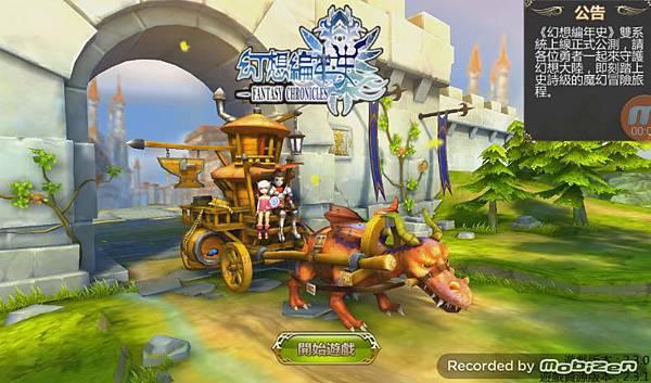 手遊,幻想編年史,攻略遊戲 科幻冒險MMORPG 再現,APK下載,Final Fantasy Chronicles (外掛,修改,刺客,電腦,魔女,法師,職業) (1)