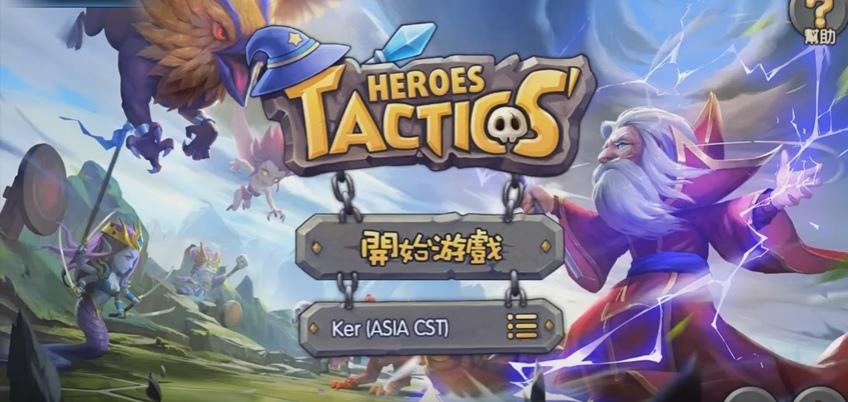 手遊,魔法英雄傳,heroes tactics,攻略: APK下載戰棋回合制策略英雄遊戲,訓練場一葉障目教學 (首抽,德古拉,三星,修改,角色,外掛,電競比賽)1