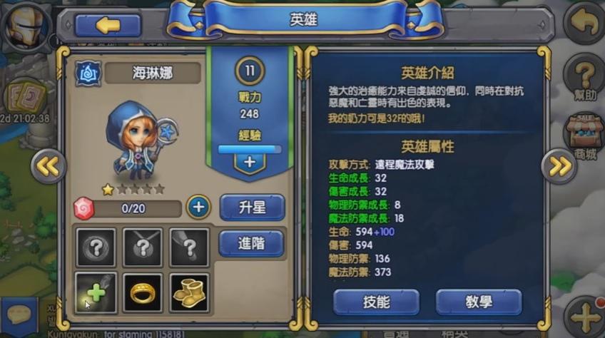 手遊,魔法英雄傳,heroes tactics,攻略: 大奶補師,APK下載