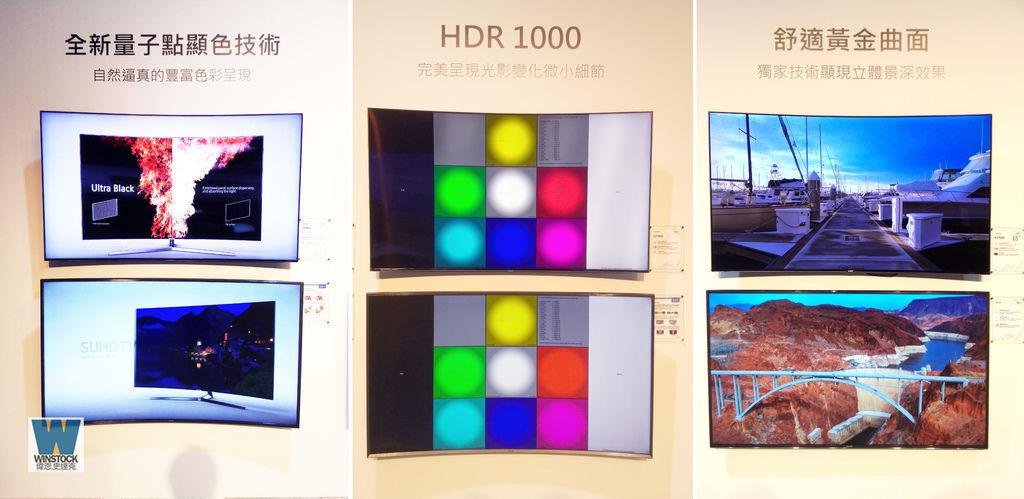 三星Samsung,SUHD TV超4K電視體驗會 2016智慧電視再進化,彎曲曲面螢幕高擬真度,HDR 1000真實色彩呈現 (ULTRA HD,量子點顯色技術) (36)