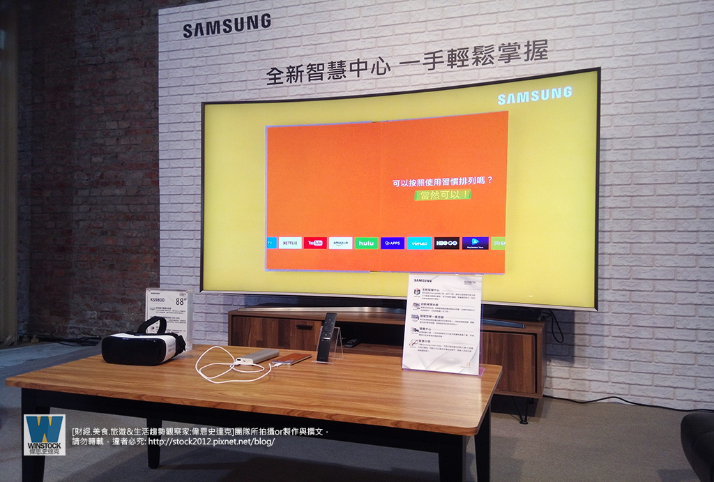 三星Samsung,SUHD TV超4K電視體驗會 2016智慧電視再進化,彎曲曲面螢幕高擬真度,HDR 1000真實色彩呈現 (ULTRA HD,量子點顯色技術) (44)