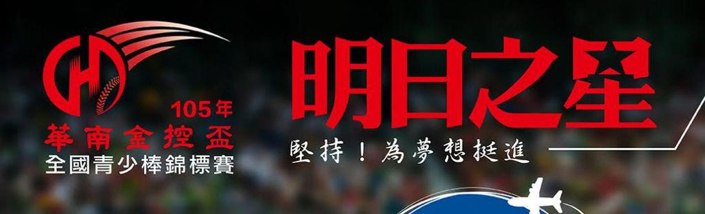 華南金控盃全國青少棒錦標賽,華南銀行低調贊助棒球十年回饋社會: 未來棒球選手的重要搖籃舞台,陳柏均左投手青少棒比賽 (信用卡,直播,球速,訓練,變化球)