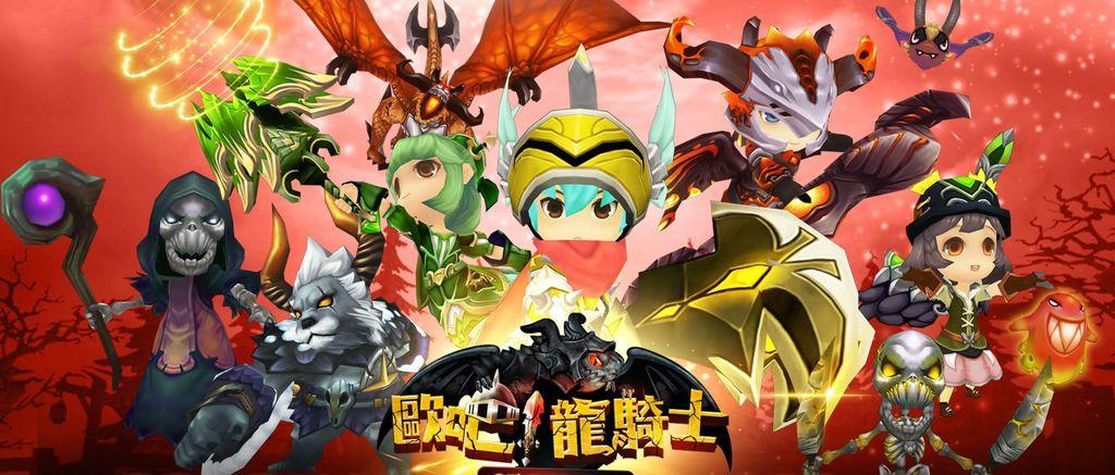 歐吧龍騎士,遊戲攻略,手遊 韓系Q版ARPG手機遊戲,APK下載 (修改,外掛,破解,app,裝備,戰士,弓箭手,魔法師)