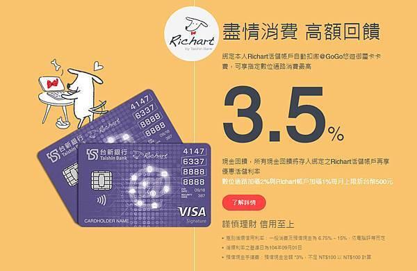 台新信用卡Gogo卡,GoGo悠遊御璽卡,超強現金回饋數位通路網路刷卡3.5%,一般通路1.5% (Richart,首刷禮,ptt,保費,回饋,自動扣繳,電影,海外)1