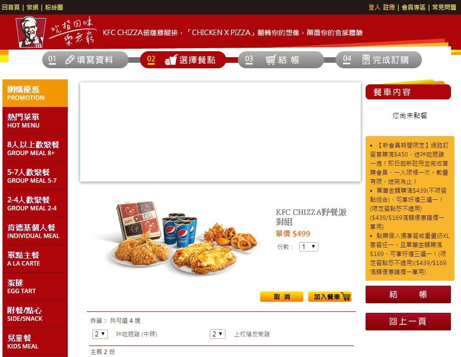 肯德基 KFC 披薩炸雞,披薩雞腿排,CHIZZA,體驗食記評價: 網路訂購有優惠1