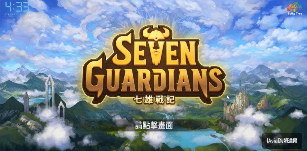 七雄戰記-最後的守護者 (Seven Guardians) ,攻略: Apk下載破解,手遊RPG塔防遊戲 (外掛,修改,禮包,首抽) 1