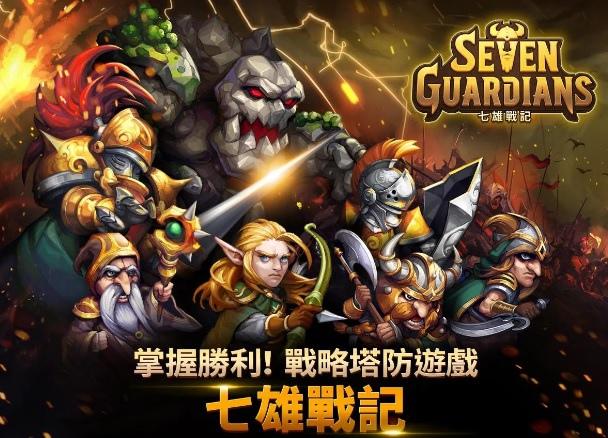 七雄戰記-最後的守護者 (Seven Guardians) ,攻略: Apk下載破解,手遊RPG塔防遊戲 (外掛,修改,禮包,首抽) 2