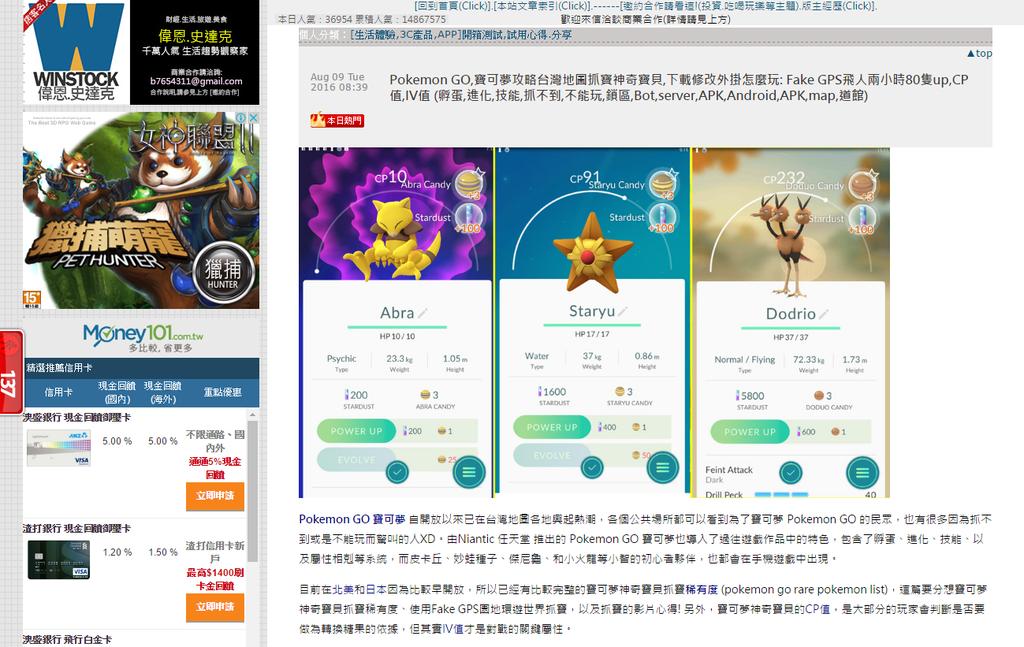 偉恩史達克,日流量逼近4萬再創紀錄,全台瘋寶可夢Pokemon