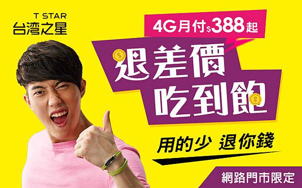 T-star 台灣之星4G,評價網路門市創新資費退差價吃到飽方案388起,最殺的現金回饋卡流量沒用轉現金 (Taiwan,實測,速度,訊號,不降速,比較,取消,最便宜,頻段)