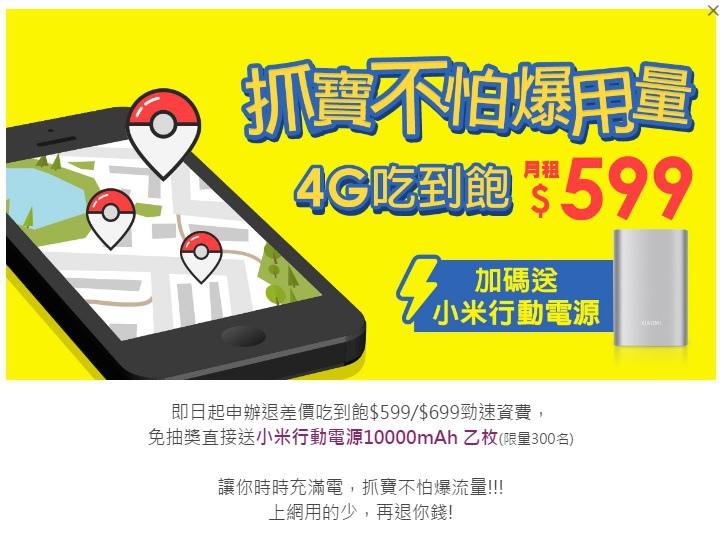 台灣之星4G 網路門市創新資費退差價吃到飽送小米行動電源