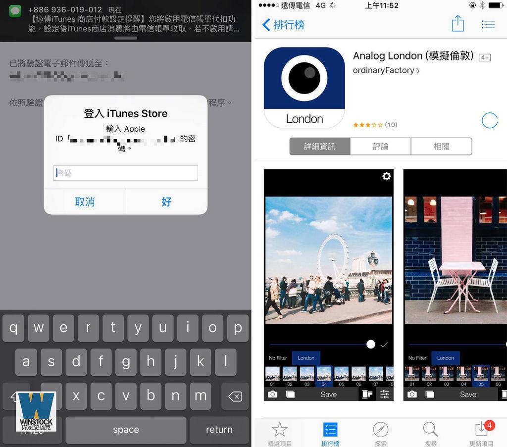 手機App介面,遠傳電信獨家首創 Apple iTunes & App Store 電信帳單代收服務免信用卡,電信付款付費超方便,行動電話帳單代收操作分享教學 (台灣,Fareastone,電話費)5