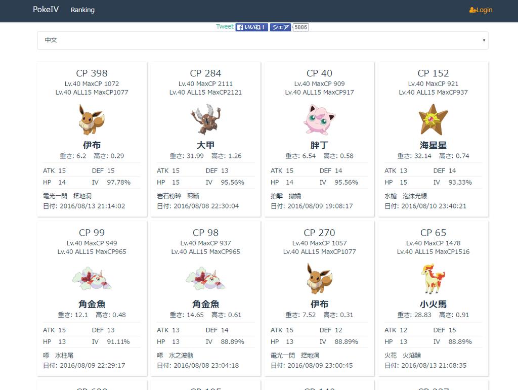 Pokemon GO (寶可夢精靈),攻略IV值教學查詢整個帳號的神奇寶貝技能與素質進化 (APK,CV值,外掛,下載,地圖,IOS,Android,道館,飛人)2