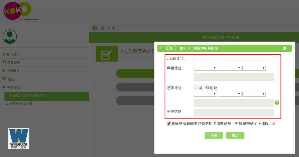 國泰世華KOKO數位帳戶會員註冊14
