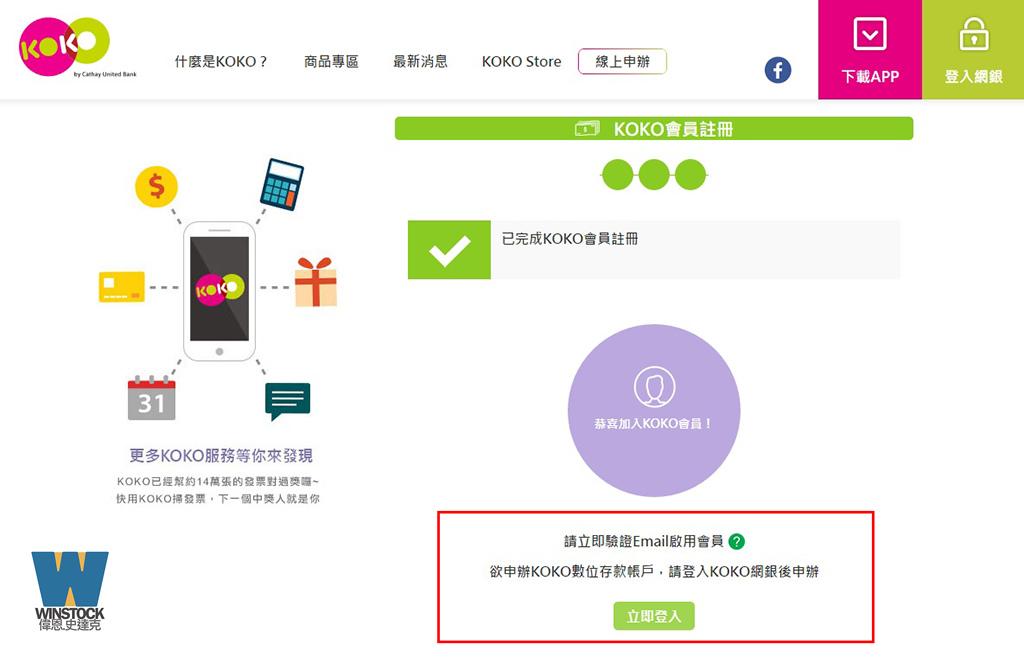 國泰世華KOKO數位帳戶會員註冊5