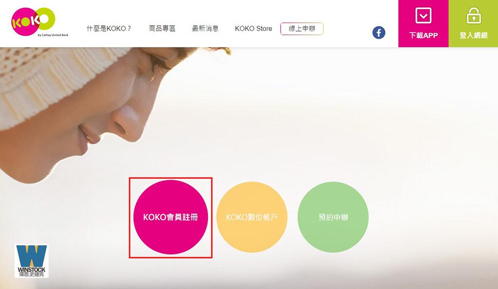 國泰世華KOKO數位帳戶會員註冊1
