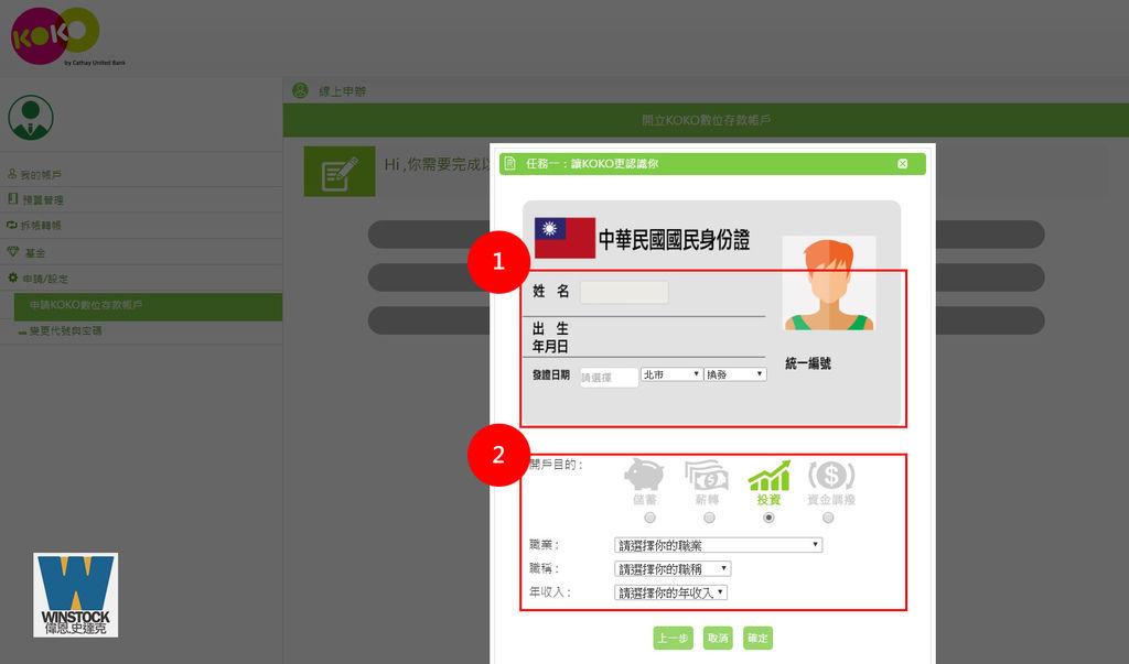 國泰世華KOKO數位帳戶會員註冊12