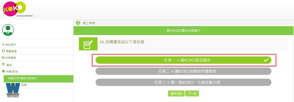 國泰世華KOKO數位帳戶會員註冊13