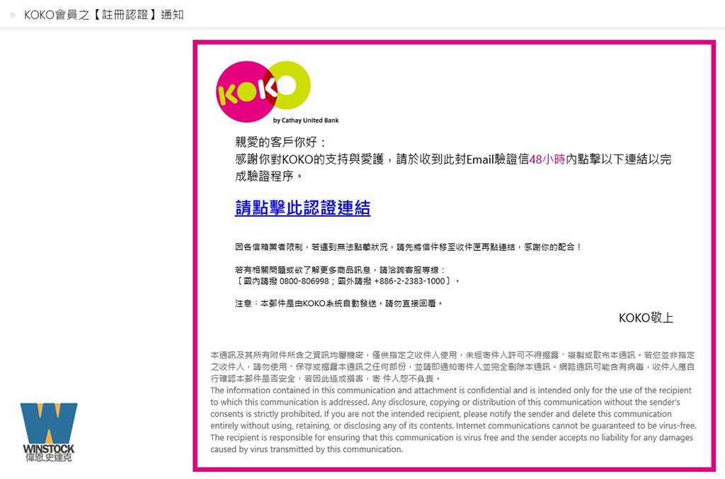 國泰世華KOKO數位帳戶會員註冊6