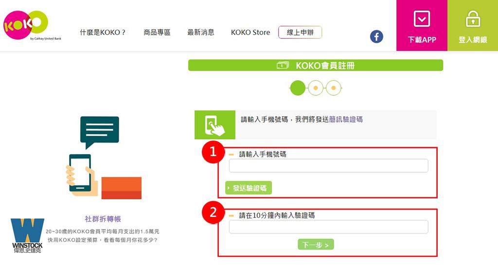 國泰世華KOKO數位帳戶會員註冊3