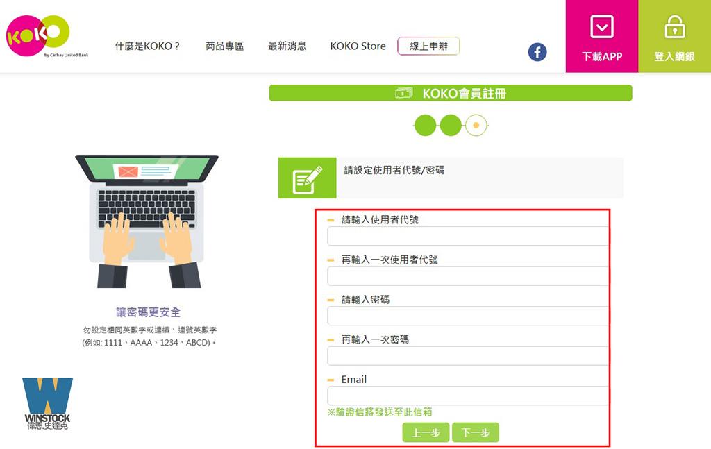 國泰世華KOKO數位帳戶會員註冊4
