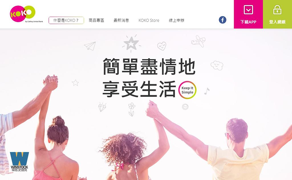 國泰世華KOKO數位存款帳戶超方便,推薦活儲優惠利率1%和投資基金智慧篩選 (一卡通金融卡,網路銀行)