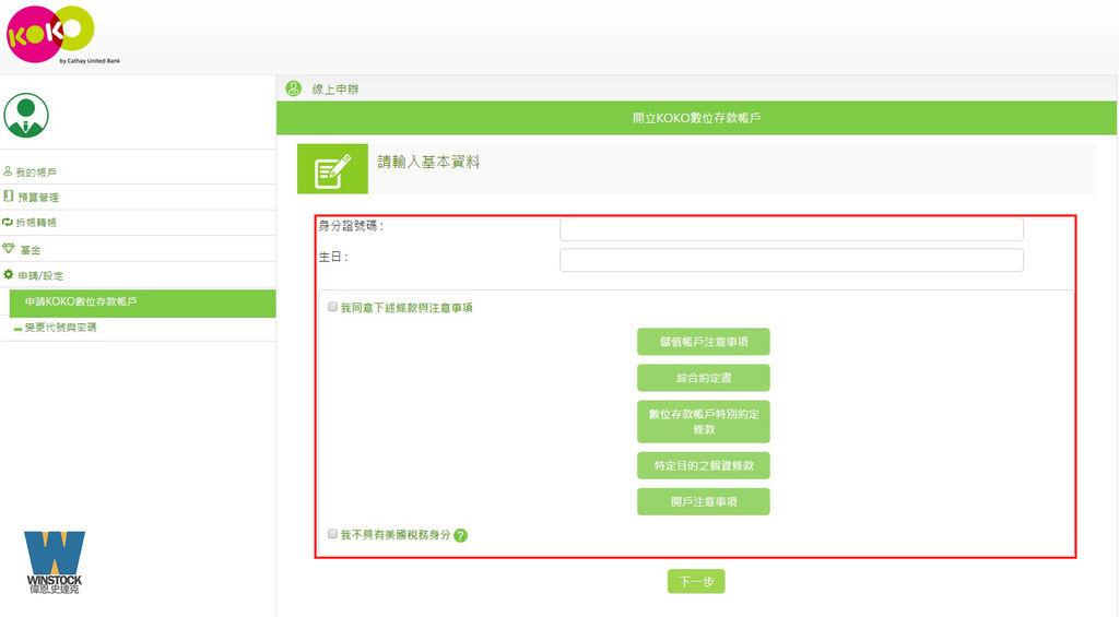 國泰世華KOKO數位帳戶會員註冊8