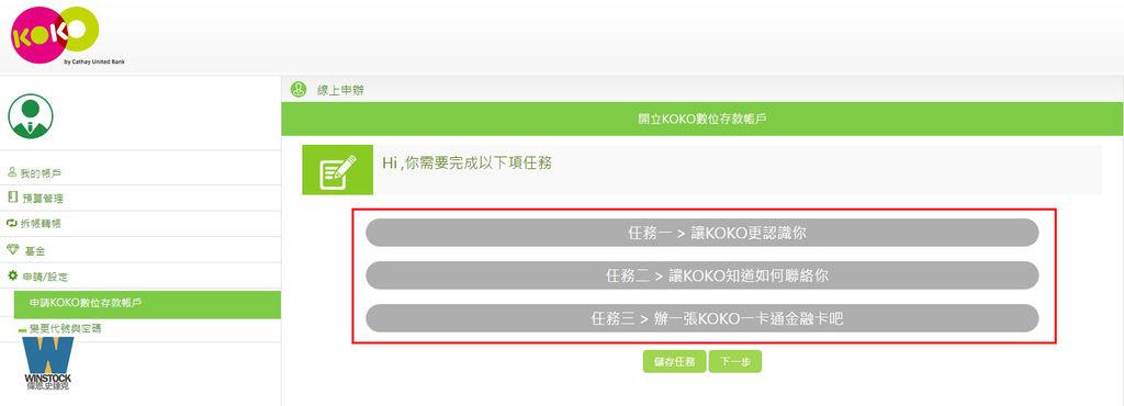 國泰世華KOKO數位帳戶會員註冊10