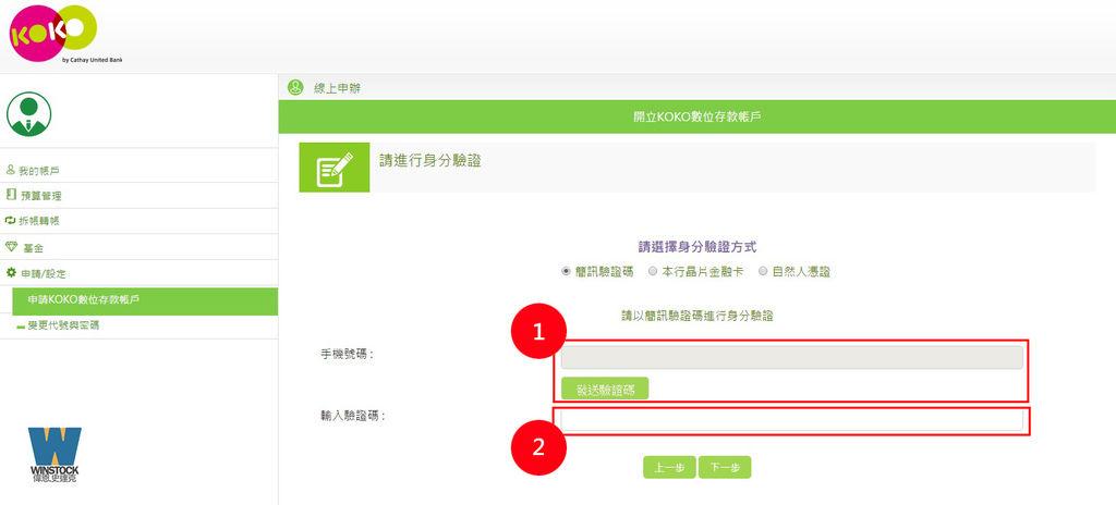 國泰世華KOKO數位帳戶會員註冊9