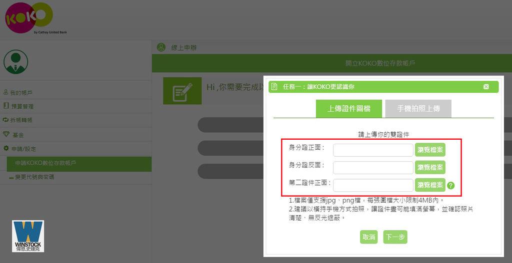 國泰世華KOKO數位帳戶會員註冊11
