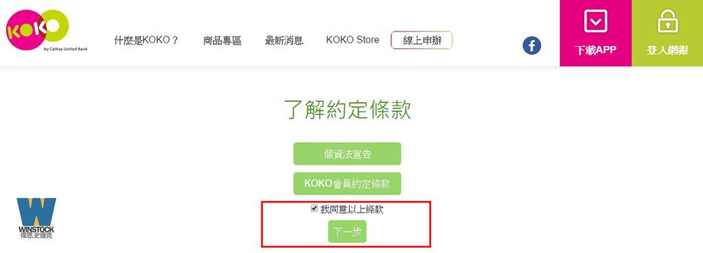 國泰世華KOKO數位帳戶會員註冊2