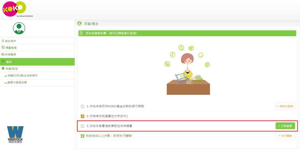 國泰世華 KOKO 數位存款帳戶,基金智慧篩選投資4