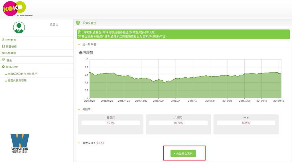 國泰世華 KOKO 數位存款帳戶,基金智慧篩選投資11