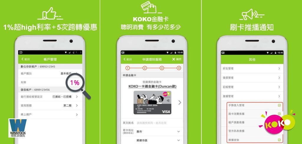 KOKO數位存款帳戶app,android,ios