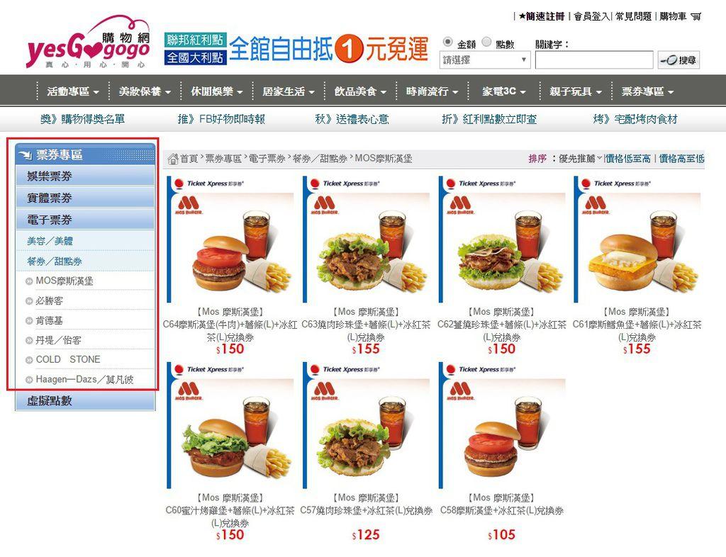 YesGogogo 的購物網站大利點點數兌換