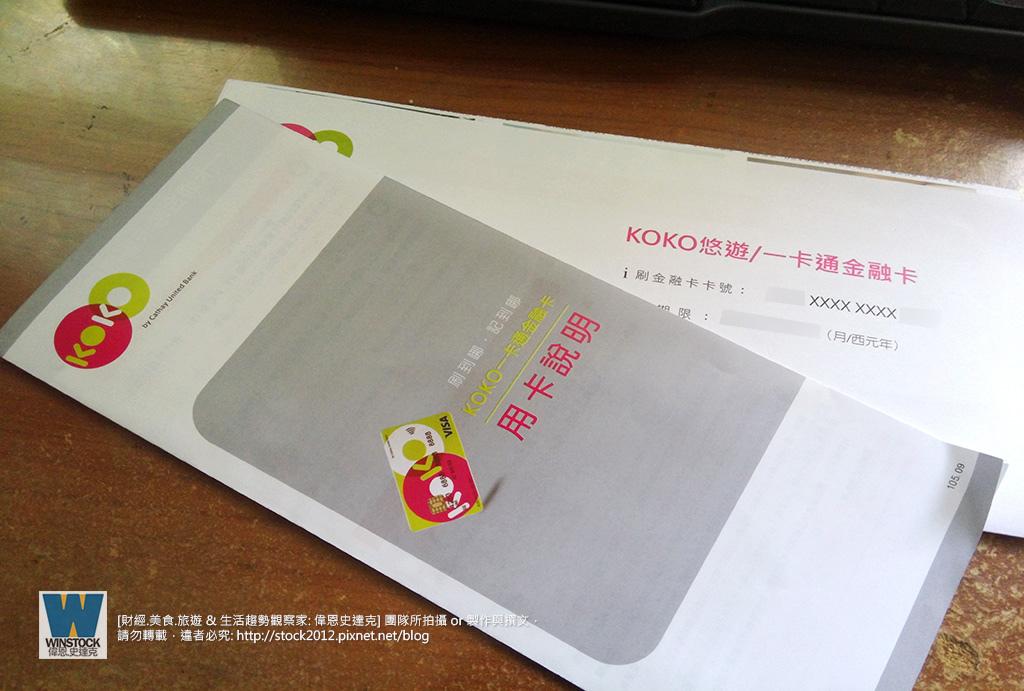 koko一卡通金融卡duncan,國泰世華koko悠遊聯名卡,數位帳戶比較優惠好處多,存款利率高 (中信,玉山,華南)6