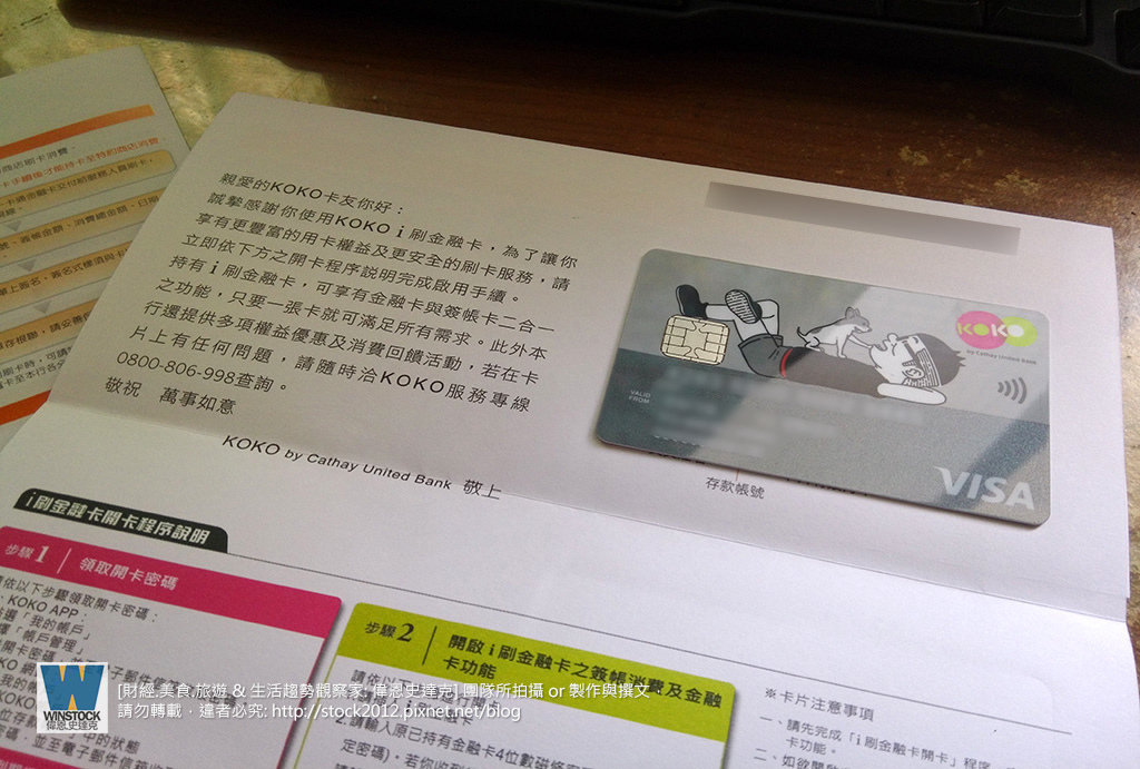 koko一卡通金融卡duncan,國泰世華koko悠遊聯名卡,數位帳戶比較優惠好處多,存款利率高 (中信,玉山,華南)7