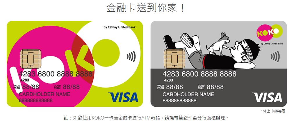 koko一卡通金融卡duncan,國泰世華koko悠遊聯名卡,數位帳戶比較優惠好處多,存款利率高 (中信,玉山,華南)5