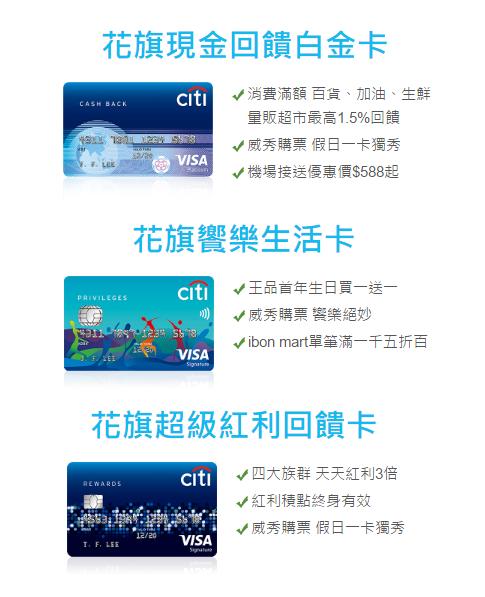 Citibank Taiwan 花旗銀行信用卡雙享800元現金回饋白金卡新辦卡活動,刷卡金總值1600元 (活動登錄,開卡,查詢,額度,首刷禮)3