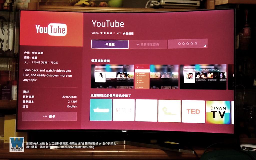 三星 samsung SUHD tv 65吋 ua65ks9000w,超4k電視彎曲曲面,價格開箱 (33)