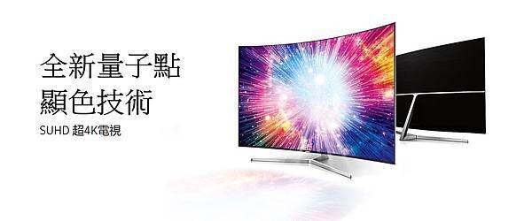 SUHD超4k電視