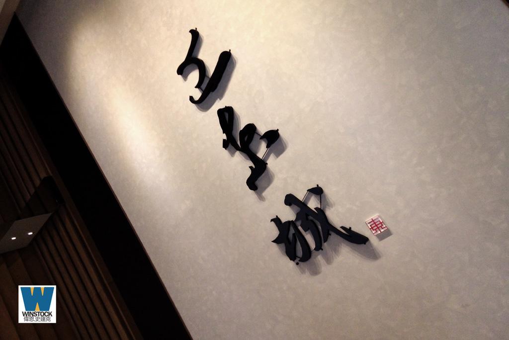 上東城建案參訪,汐止東湖開價實慧,優質自然環境與制震宅高規格建材 (住展,建商,制震壁,金龍湖,湖前街,夢想社區) (6)