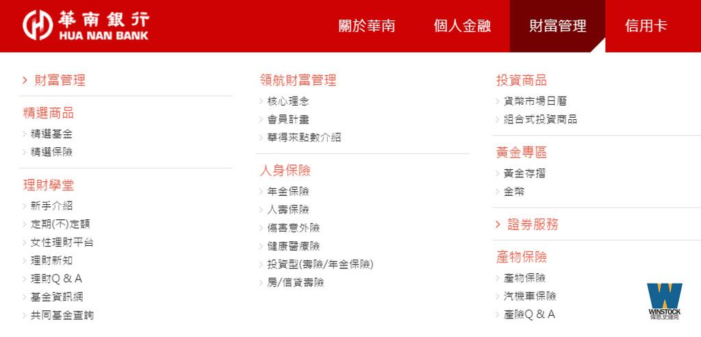 華南財富管理基金申購手續費超優惠,操作簡單好用,搭配活動最低1.1折 (基金淨值,管道,配息,績效,網路銀行)11