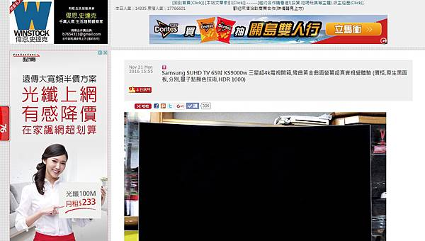 Samsung SUHD TV,超4K電視熱門文章,偉恩史達克