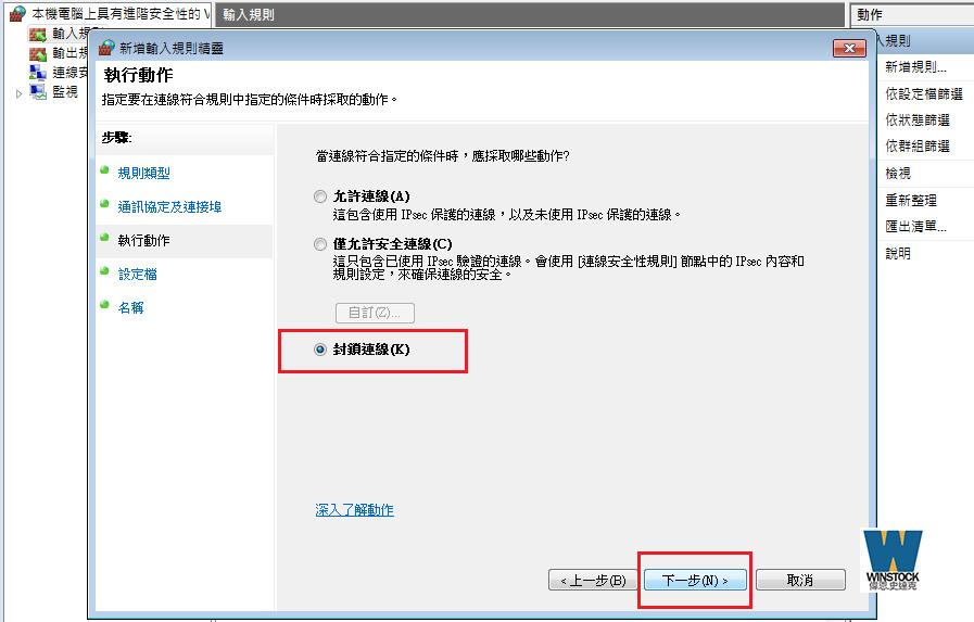 Wannacry 勒索病毒 win10 win7 XP DIY封鎖連接埠 port 預防教學 (解毒,Decrytor, Wcry) (10)