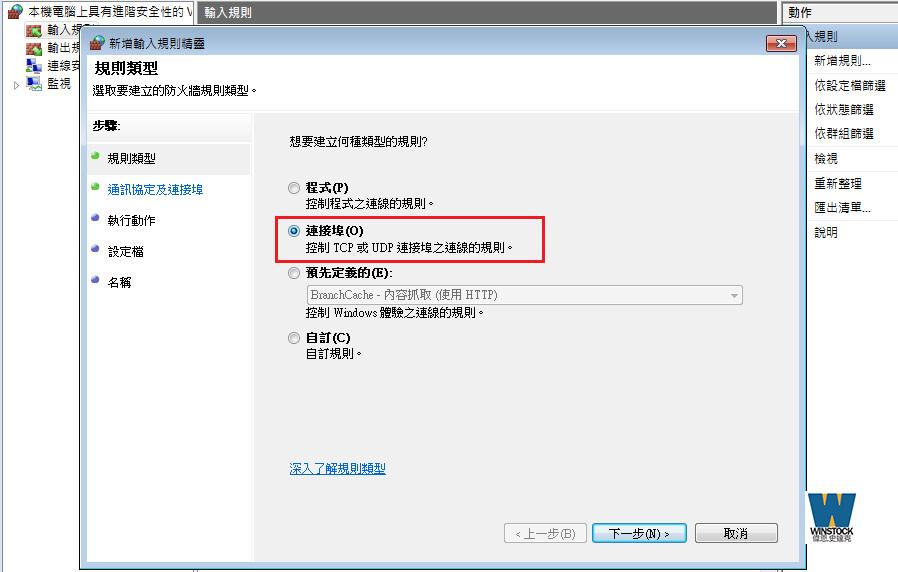 Wannacry 勒索病毒 win10 win7 XP DIY封鎖連接埠 port 預防教學 (解毒,Decrytor, Wcry) (8)
