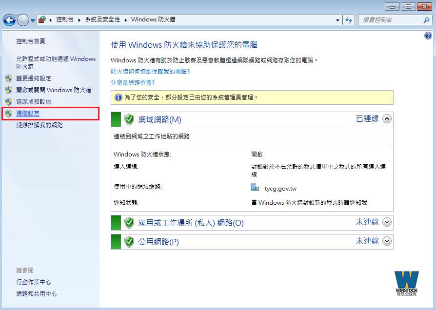 Wannacry 勒索病毒 win10 win7 XP DIY封鎖連接埠 port 預防教學 (解毒,Decrytor, Wcry) (5)