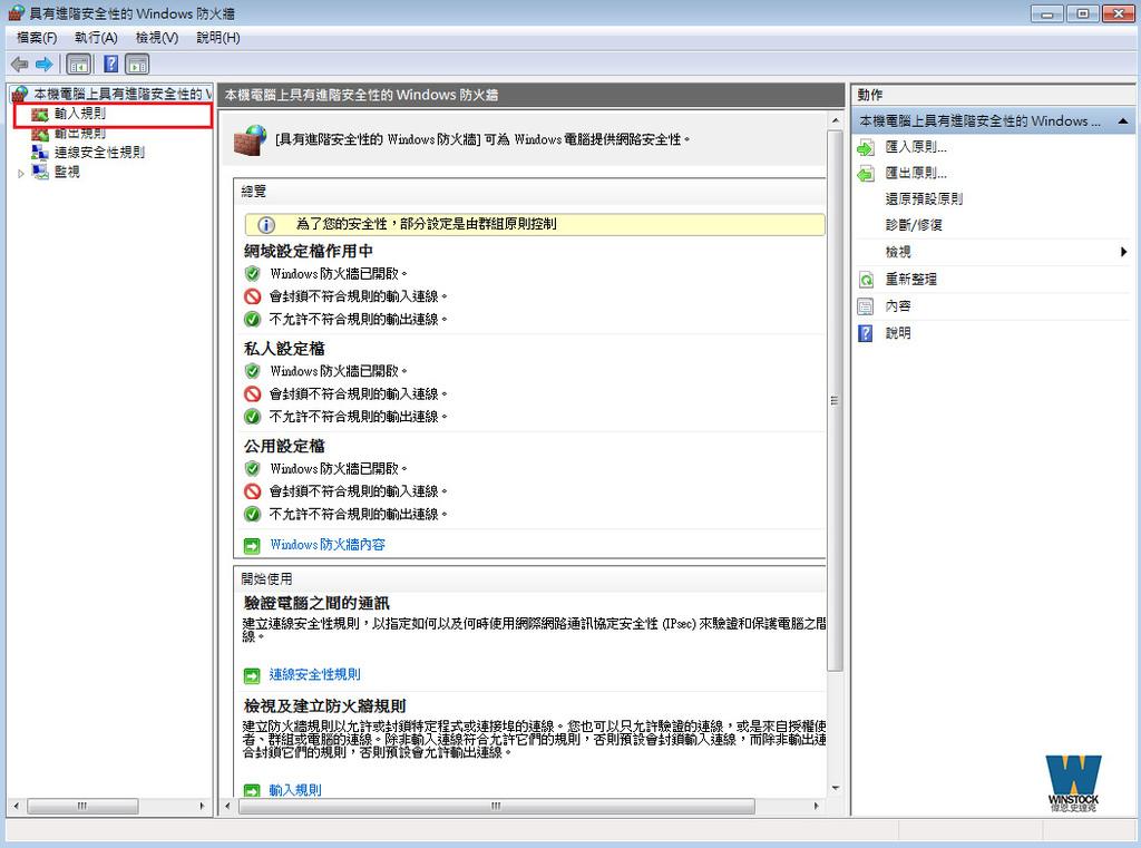 Wannacry 勒索病毒 win10 win7 XP DIY封鎖連接埠 port 預防教學 (解毒,Decrytor, Wcry) (6)