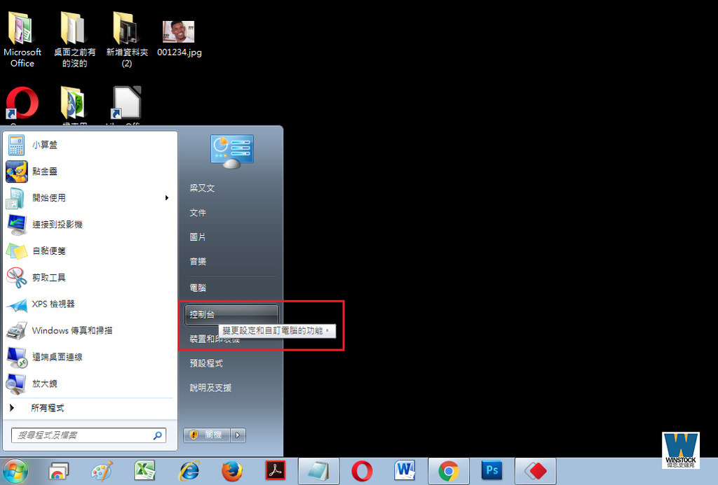 Wannacry 勒索病毒 win10 win7 XP DIY封鎖連接埠 port 預防教學 & 更新補丁下載 (防火牆,設定,解毒,Decrytor,Wcry)1