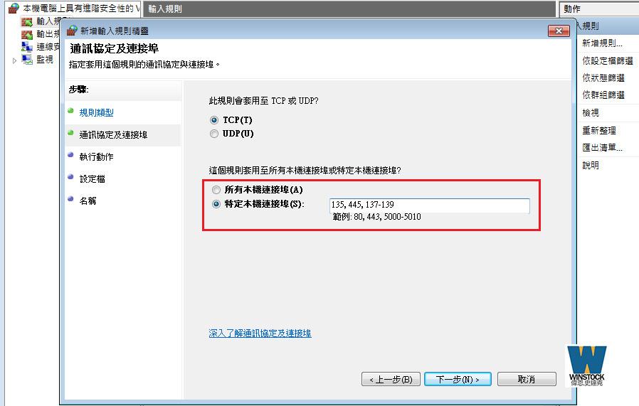 Wannacry 勒索病毒 win10 win7 XP DIY封鎖連接埠 port 預防教學 (解毒,Decrytor, Wcry) (9)